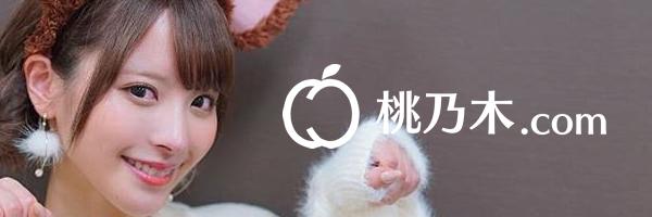 桃乃木.com