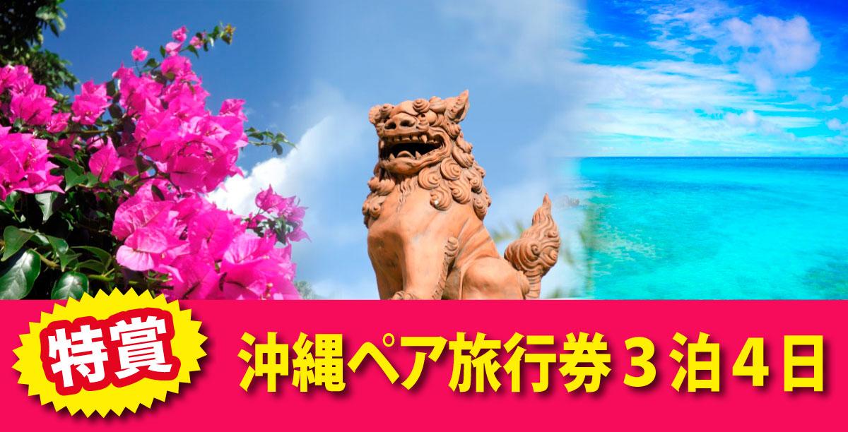 特賞:沖縄ペア旅行券3泊4日