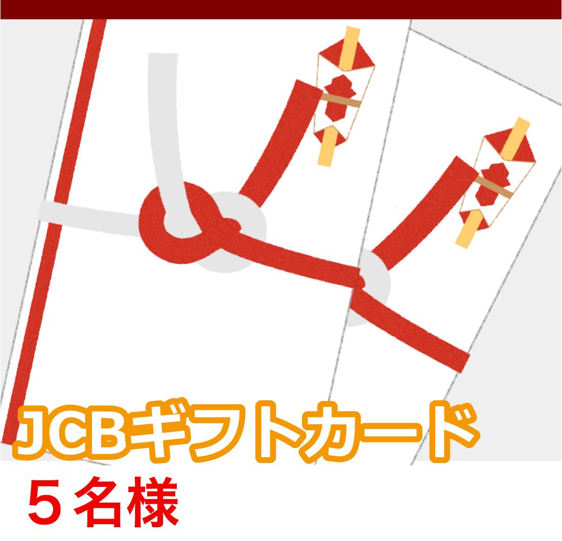 JCBギフトカード(合計5名様)