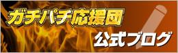 ガチパチ応援団公式ブログ