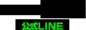 ガチパチ応援団公式LINE